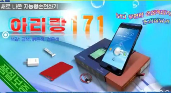 Arirang 171, albo nowe smartfonowe cudo z pó³nocnokoreañskiego dobrobytu
