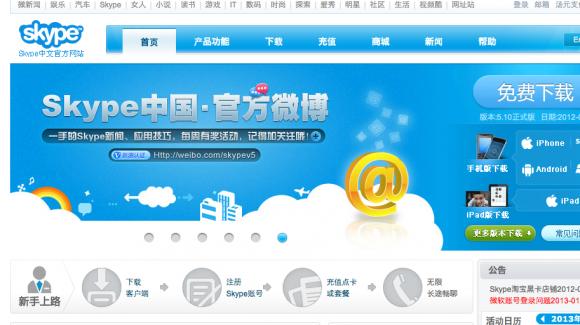 Skype nie jest ju¿ dostêpny w Chinach
