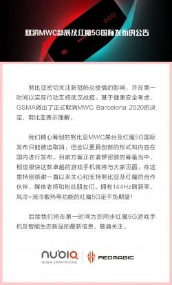 Wydarzenie MWC 2020 siê nie odbêdzie? A co z Red Magic 5G?