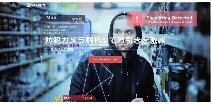 Japoñczycy opracowuj± technologiê wykrywania z³odziei sklepowych