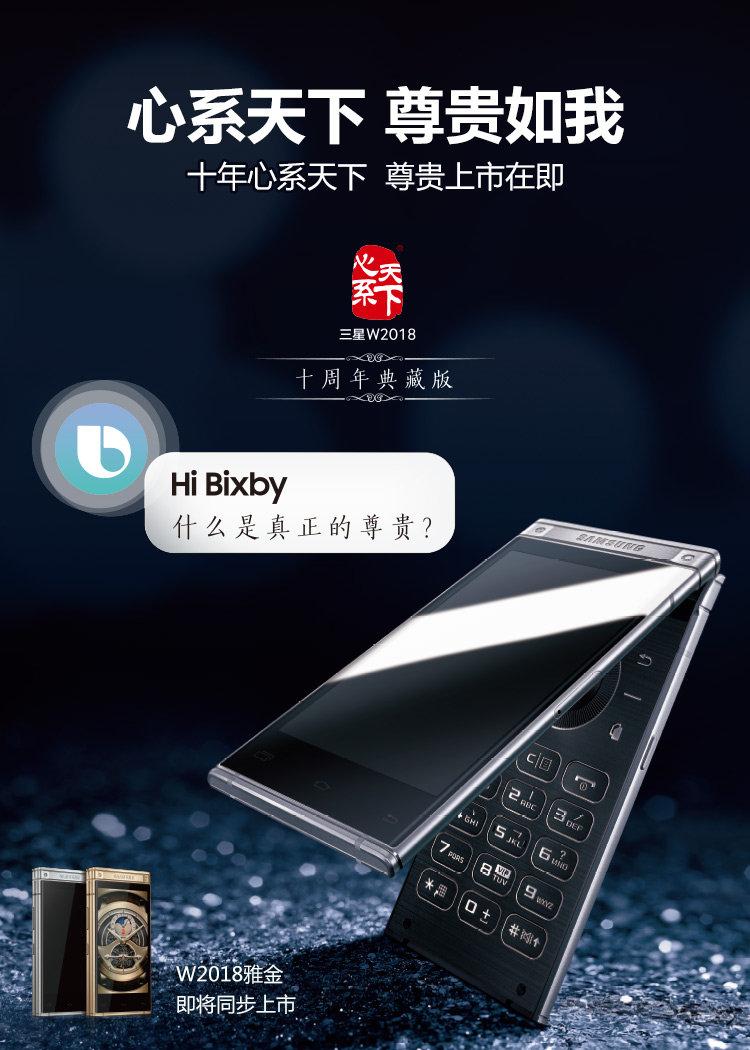 Samsung W2018 oficjalnie zaprezentowany