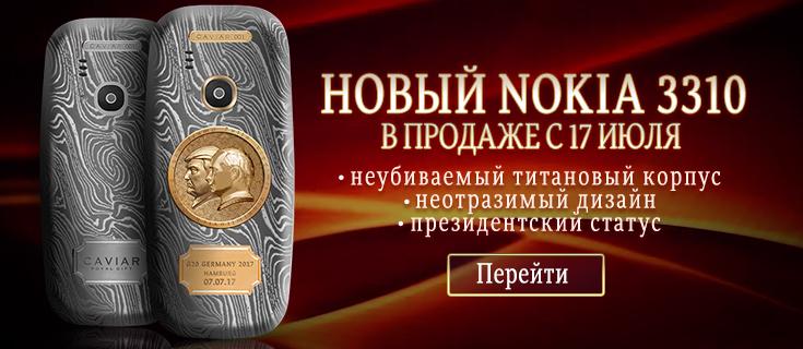 """Specjalna edycja Nokii 3310 """"na bogato"""", z podobiznami Putina i Trampa za jedyne 2.5 tysi±ca dolarów"""