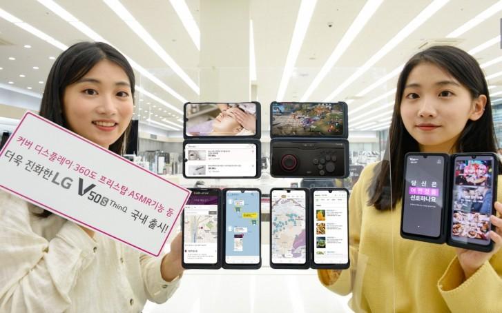 LG V50S ThinQ juz oficjalnie a wersja G8X ThinQ w wersji 5G