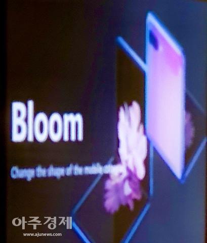 Wyciek³a domniemana nazwa Samsung Galaxy Fold 2