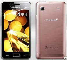Usuñ simlocka kodem z telefonu Samsung Galaxy I8250